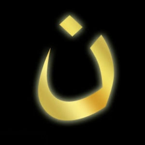 """This stylised Arabic """"n"""" for Nazarene has become a social media avatar."""